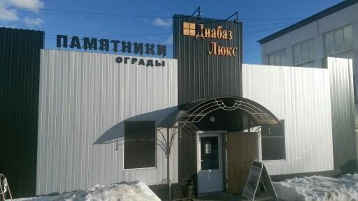 """Гранитная мастерская """"Диабаз Люкс"""""""