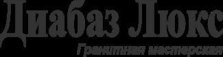 Гранитная мастерская Диабаз-Люкс
